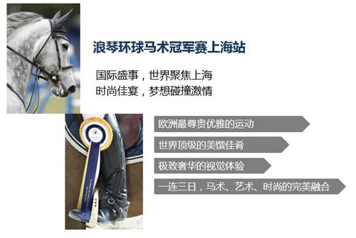 【上海站】2018上海浪琴环球马术冠军赛